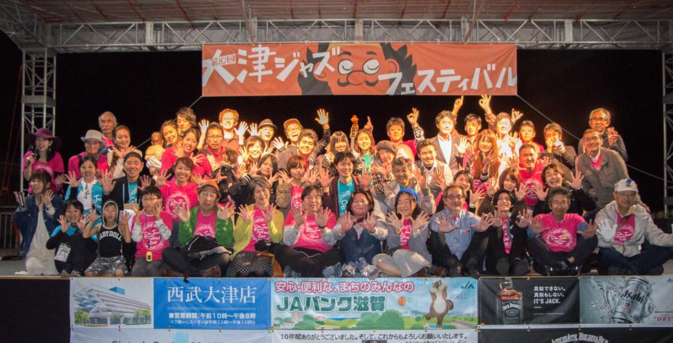 第11回大津ジャズフェスティバル